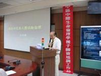 開幕致詞—中國醫藥大學臨床研究中心 傅茂祖 主任