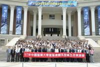 97年中國醫藥大學暨醫療體系登峰五百實踐營