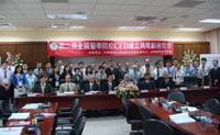 分組座談C:中國醫藥大學、中山醫學大學、高雄醫學大學CFD主管