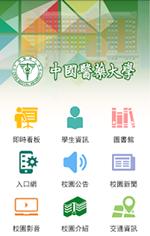 中國醫藥大學行動APP示意圖