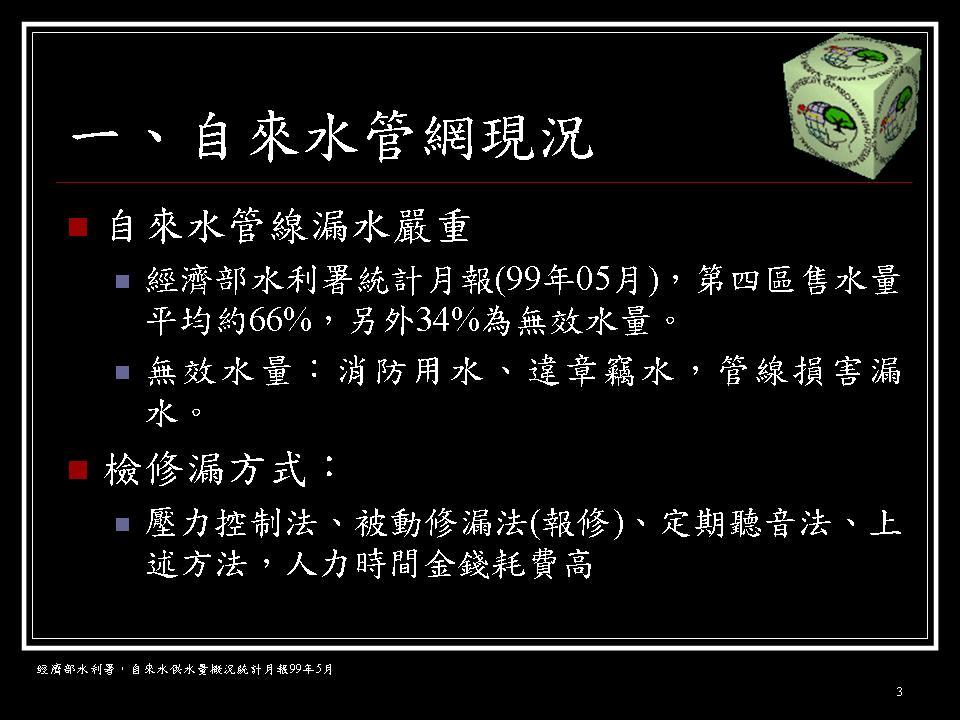 台灣自來水管網現況