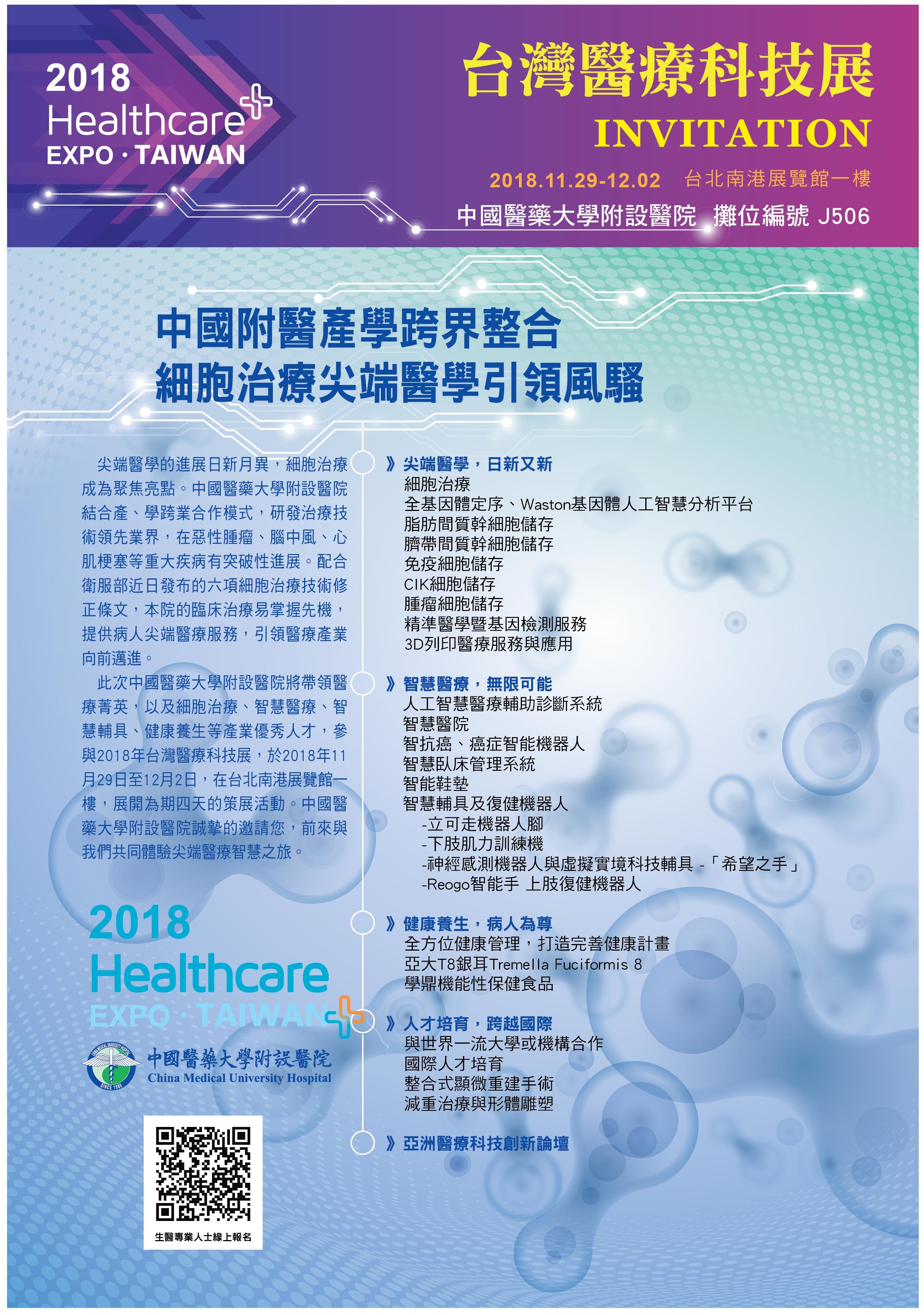 CMUH'sPosterin 2018 Taiwan Healthcare+ Expo