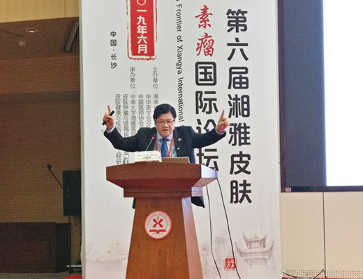 「CMU President Mien-Chie Hung Invited by The 6th Frontier of Xiangya International Melanoma Forum as Guest Speaker」新聞封面圖