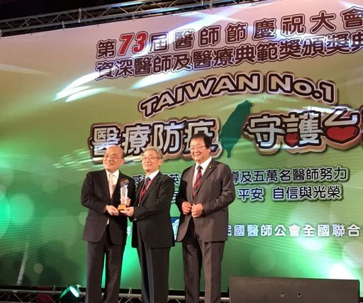 Dr. Ruey-Mo Lin (center) in the Award Ceremony