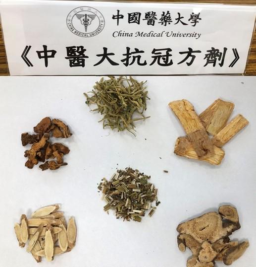 CMU's Anti-corona Chinese Medicine Formula